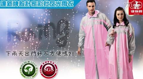 達新牌時尚彩批反光雨衣