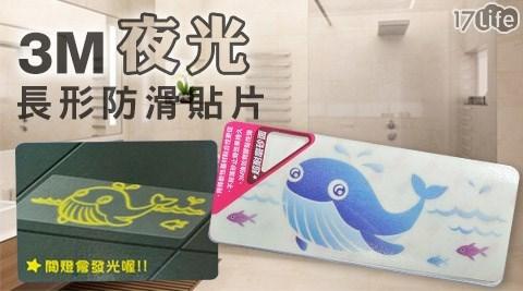 3M/夜光/海洋動物/動物/長形/防滑貼片/防滑/貼片/安全