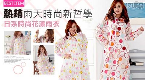 平均每件最低只要270元起(含運)即可享有台灣大品牌日韓風可愛大衣型花漾雨衣1件/2件/4件,款式:小花/泡泡。