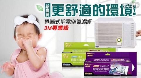3M/專業級/空氣濾網/濾網/冷氣濾網/冷氣
