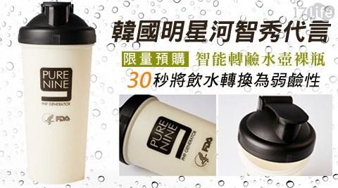 平均每個最低只要813元起(含運)即可購得【PURENINE】智能轉鹼水壺裸瓶1個/2個/4個。