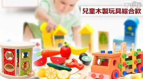 兒童木製玩具綜合款