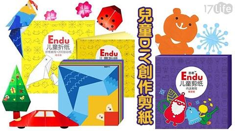 Endu/兒童DIY創作剪紙/剪紙/DIY/創作剪紙