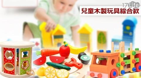 兒童/木製玩具/綜合款/木製磁鐵模擬水果蔬菜切切樂/62PS城市交通兒童積木/多功能智力盒/兒童多功能敲打拆裝螺母車/家家酒