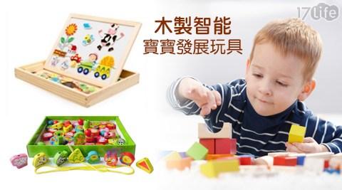 平均每入最低只要260元起(含運)即可購得木製智能寶寶發展玩具1入/3入,款式:63顆水果動物串珠/幾何積木五套柱樁/48粒沖印英文字母積木盒/農場樂園雙面磁性畫板。