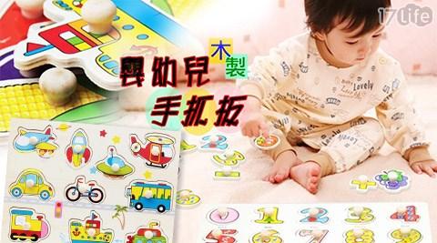 嬰幼兒木製手抓板