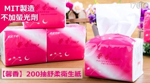 只要732元(含運)即可購得【馨香】原價1080元200抽舒柔衛生紙1箱(60包/箱)。