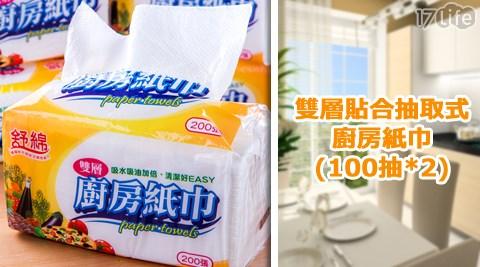 只要650元(含運)即可享有【舒綿】原價899元雙層貼合抽取式廚房紙巾只要650元(含運)即可享有【舒綿】原價899元雙層貼合抽取式廚房紙巾6袋(100抽/包,6包/袋)。