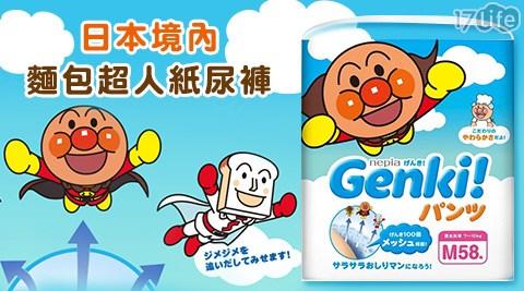 只要1,538元(含運)即可享有原價2,500元日本境內麵包超人紙尿褲(褲型)1箱,尺寸:M(58片x3包/箱)/L(44片x3包/箱)/XL(38片x3包/箱)。