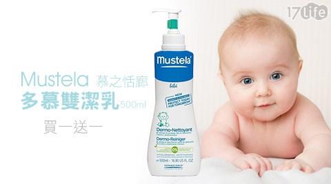 買一送一/Mustela/慕之恬廊/多慕雙潔乳