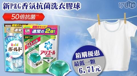 箱購優惠/P&G/香氛/抗菌/洗衣膠球/袋裝/衣物/凝膠/清潔