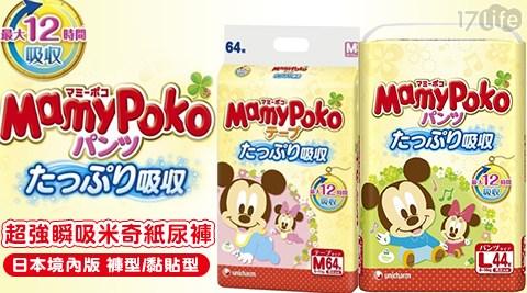 日本/滿意寶寶米奇/尿褲/滿意寶寶/尿布/紙尿褲