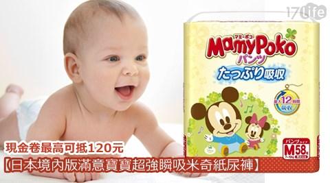 日本境內版滿意寶寶超強瞬吸米奇紙尿褲