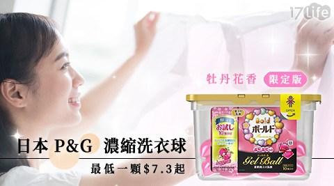 箱/優惠/日本/P&G/濃縮/洗衣球/盒裝/牡丹花香/衣物/膠囊/洗衣