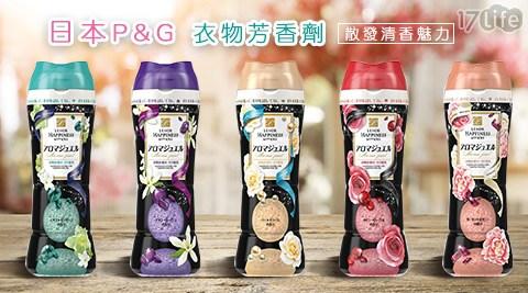 日本/P&G/衣物/芳香顆粒/香香豆/清潔/香氛