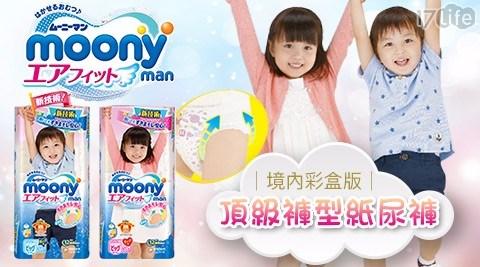 Moony/日本境內/尿布/日本尿布/彩盒版/日本原裝