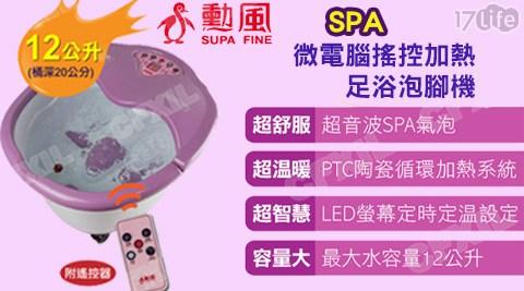 SUPA FINE 勳風-SPA微電腦搖控加熱足浴泡腳機(HF-3658H)