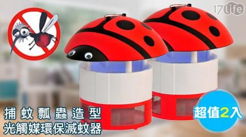 只要850元(含運)即可購得【元山】原價1980元捕蚊瓢蟲光觸媒環保滅蚊器YS-309MK(超值兩入)1組,享1年保固。