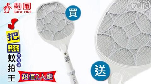 勳風/一把照/充電式/捕蚊拍/HF-995A/電蚊拍/防蚊