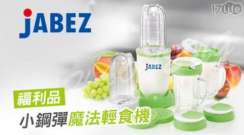 只要590元(含運)即可購得【雅比斯JABEZ】原價990元小鋼彈魔法蔬果輕食機(JJM2508)1台,購買即享1年保固服務!