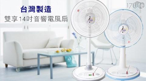 台灣製造 雙享14吋音響電風扇(桌立兩用扇)KMK-1433