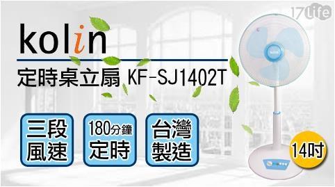 平均最低只要 900 元起 (含運) 即可享有(A)【Kolin歌林】14吋定時桌立扇 KF-SJ1402T 1入/組(B)【Kolin歌林】14吋定時桌立扇 KF-SJ1402T 2入/組
