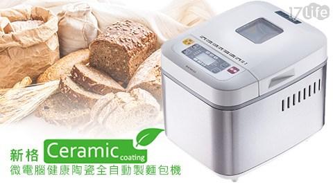 只要2290元(含運)即可購得【SYNCO新格】原價6990元微電腦健康陶瓷全自動製麵包機(SBM-7520)1台。