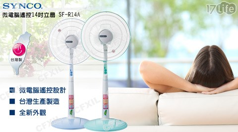 新格/14吋/時尚/紅外線/微電腦/遙控/ 電風扇/SF-R14A