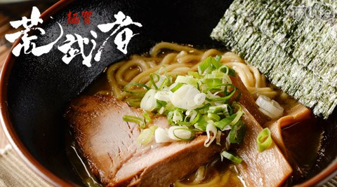 麵寶 荒武者-平日單人商業午餐