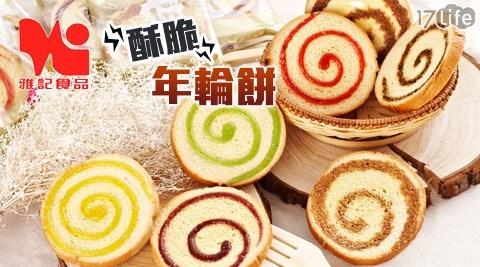 花蓮雅記食品-年輪餅