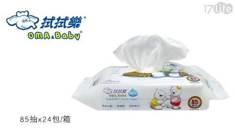 拭拭樂/濕紙巾/親子熊