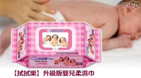 拭拭樂-升級版嬰兒柔濕巾