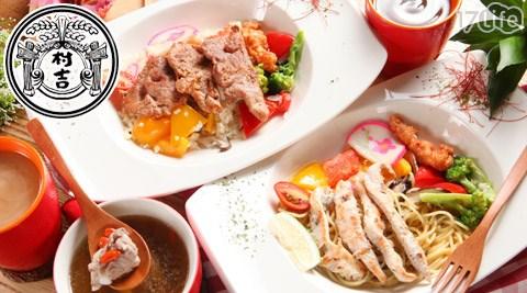 村吉無國界創意料理-呷飯呷麵夯套餐