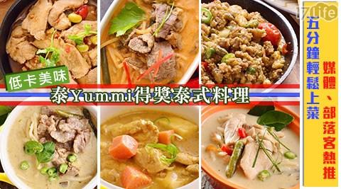 泰Yummi/得獎泰式料理/低卡免運組/低卡/泰式料理/檸檬魚/打拋豬/咖哩/椰汁/泰式/調理包/料理包/即食