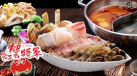 紅蟹將軍/紅蟹/麻辣鍋/吃到飽/蟹