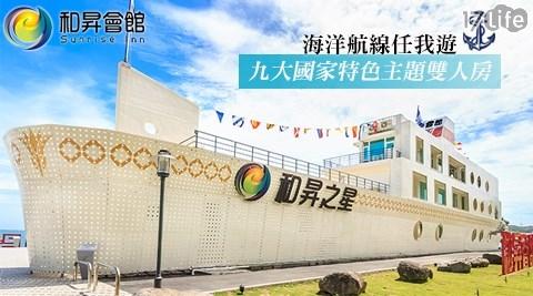 北海岸-和昇石門旗艦會館/北海岸/和昇/石門/住宿/老梅