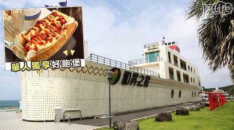 北海岸-和昇石門旗艦會館/北海岸/和昇/和昇石門旗艦會館/熱狗堡
