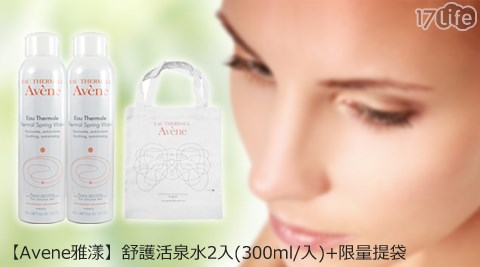 Avene雅漾-舒護活泉水2入(300ml/入)+限量提袋1組