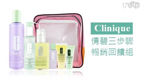 三步驟/潤膚露/還原潤膚露/潔膚水/Clinique/倩碧三步驟暢銷回饋組/洗面膠