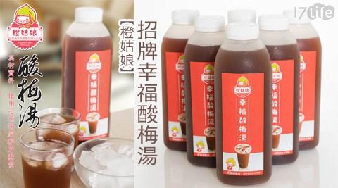 平均每瓶最低只要83元起(含運)即可購得【橙姑娘】招牌幸福酸梅湯6瓶/12瓶(900cc±10cc/瓶)。