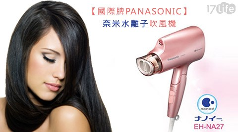 【國際牌PANASONIC】/奈米水離子/吹風機/ EH-NA27-PP