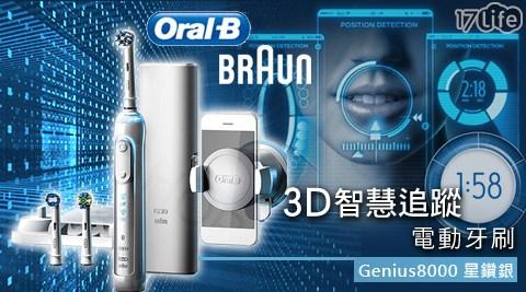 德國百靈Oral-B/3D智慧追蹤/電動牙刷/Genius8000/星鑽銀
