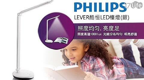 只要1,480元(含運)即可享有【飛利浦PHILIPS】原價2,499元LEVER酷恒LED檯燈(銀)(72007)1入只要1,480元(含運)即可享有【飛利浦PHILIPS】原價2,499元LEVER酷恒LED檯燈(銀)(72007)1入,購買即享1年保固服務。