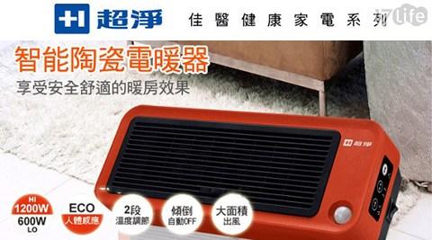 只要2,690元(含運)即可享有【佳醫超淨】原價4,280元智能陶瓷電暖器(HT-16)1入。