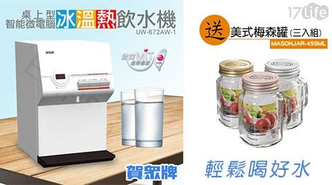 只要15,800元(含運)即可享有【賀眾牌】智能型微電腦桌上冰溫熱飲水機(UW-672AW-1)(基本安裝)1台+送梅森瓶3入。