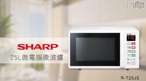 夏普SHARP/25L/微電腦/微波爐 /R-T25JS