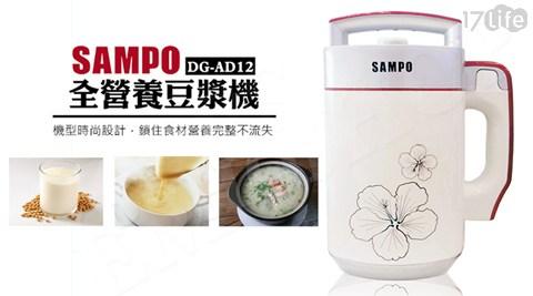 只要2,980元(含運)即可享有【聲寶SAMPO】原價3,988元全營養豆漿機(DG-AD12)1台,享1年保固。