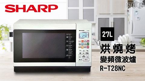 夏普SHARP/27L/烘燒烤/變頻微波爐/R-T28NC/微波爐/烤箱