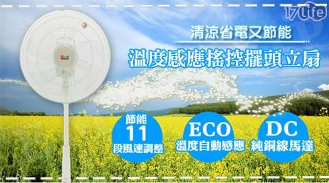 上豪SUNHOW-DC節能ECO溫度感應搖控擺頭立扇/電風扇系列