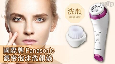 國際牌/Panasonic/濃密/泡沫/洗顏儀/EH-SC50-P